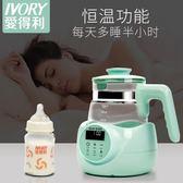 恒溫調奶器嬰兒沖奶粉恒溫熱水壺多功能智能自動二合一【販衣小築】