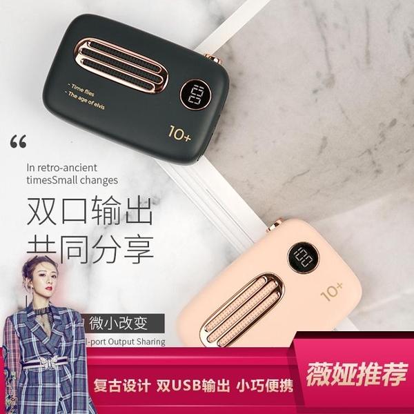 行動電源10000毫安超薄小巧便攜 女生可愛大容量迷你充電寶適用于蘋果安卓 萬聖節狂歡價