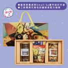 醇月 經典咖啡&餅乾禮盒