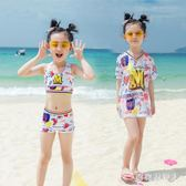 女童泳衣女孩小公主套裝可愛分體小童中大童韓版泳裝 QX2074【棉花糖伊人】