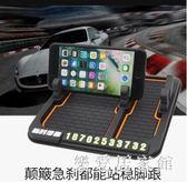 車載手機座架中控台 汽車防滑墊耐高溫儀表台大號置物墊多功能 QG3042『樂愛居家館』