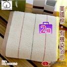 【浴巾 2條優惠價】美國棉有機染浴巾(單條)【台灣興隆毛巾專賣*歐米亞小舖】