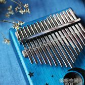 卡林巴拇指琴17音樂器 便攜式kalimba手指琴不用學的樂器電箱學生