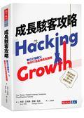 (二手書)成長駭客攻略︰數位行銷教父教你打造高速成長團隊