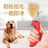 狗狗梳子脫毛梳 寵物梳子釘耙梳 薩摩金毛邊牧針梳狗毛刷寵物用品『小宅妮時尚』