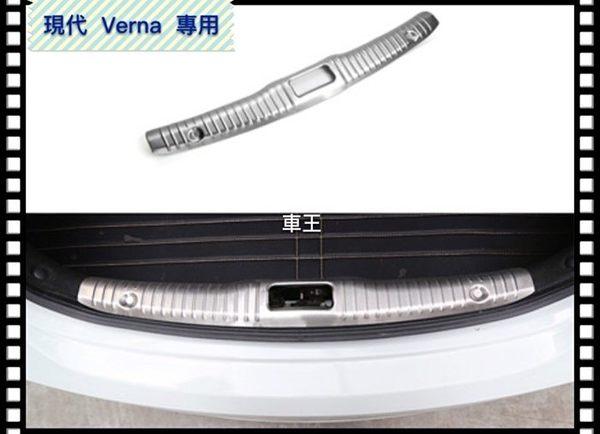 【車王小舖】現代 Hyundai Verna 後護板 後內護板 防刮板 後內踏板 內置後護板