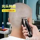 理髮器 光頭理髮器自刮光頭神器電動男士電推剪靜音兒童剪頭髮剃頭刀家用【618 購物】衣櫃