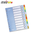 HFPWP 10段塑膠加寬分段紙 環保材質 台灣製 IX902W
