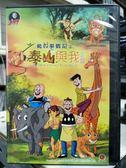 影音專賣店-Y28-097-正版VCD-動畫【老夫子魔界夢戰記之泰山與我】-雙碟VCD1+VCD2