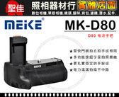 【送蔡司十片】Meike 美科 MK-D80 Nikon D80 D90 電池垂直手把 相容MB-D80 MBD80