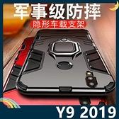 HUAWEI Y9 2019版 軍事鎧甲保護套 軟殼 黑豹戰甲 車載磁吸 指環扣 支架 矽膠套 手機套 手機殼 華為