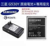 【免運】三星 G530Y G531Y【配件包】J5 J500F J5008、J2 Prime、J3 2016 J320YZ、J2 Pro【原廠電池+專用座充】