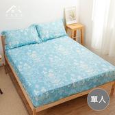 【青鳥家居】吸濕排汗頂級天絲二件式床包枕套組-羅浮宮廷(單人)