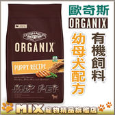 ◆MIX米克斯◆【促銷】歐奇斯ORGANIX.有機飼料【幼犬14.5磅】WDJ推薦優良級飼料