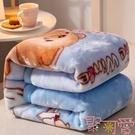 兒童毛毯雙層加厚蓋毯秋冬季空調珊瑚絨小毯子被子【聚可愛】