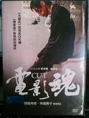 挖寶二手片-M07-024-正版DVD*電影【電影魂】-西島秀俊*常盤貴子