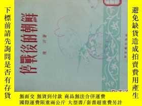 二手書博民逛書店罕見停戰後的朝鮮-陳沂著-新文藝出版社-1954年1印Y6830