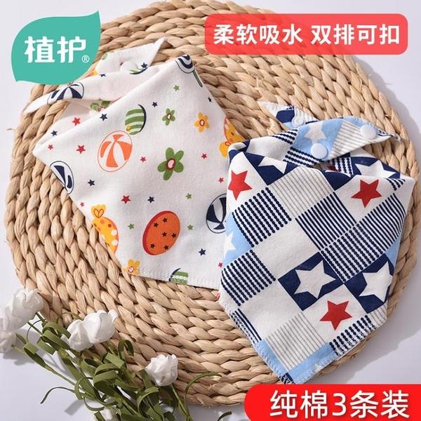 3條|口水巾新生寶寶純棉三角巾圍嘴兜脖防吐奶薄款嬰兒童【奇趣小屋】