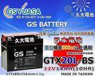 ✚久大電池❚ GS 機車電池 機車電瓶 GTX20L-BS