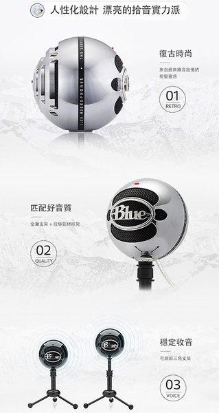 【敦煌樂器】Blue Snowball 雪球 USB 麥克風 雪白 台灣公司貨 享兩年保固