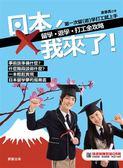 (二手書)日本,我來了!留學、遊學、打工全攻略