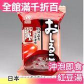 【小福部屋】日本 天野實業 即食 沖泡 紅豆湯 北海道紅豆 冬天 暖呼呼 熱飲 10袋入【新品上架】