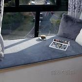 韓式臥室飄窗墊毯窗台墊陽台墊子北歐風飄窗地毯坐墊網紅四季通用  ATF  喜迎新春