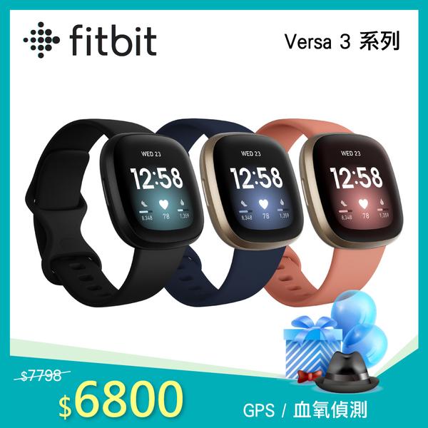 送矽膠錶帶 Fitbit Versa 3 健康智慧手錶 智能 運動手錶 GPS 血氧偵測 公司貨