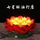 圓通佛具七星酥油燈架 陶瓷蓮花燭臺蠟燭臺...