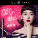 1028 城市CC持色唇膏 1.5g 多色可選  ◆86小舖◆