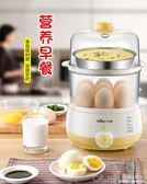 煮蛋器自動斷電雙層蒸蛋器定時家用小型迷你雞蛋羹神器早餐機 深藏blue