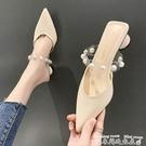 穆勒鞋包頭半拖鞋女夏外穿2021年新款中跟尖頭仙女風珍珠時尚粗跟穆勒鞋 迷你屋 618狂歡