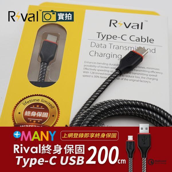 終身保固 Rival Type C充電線 200cm 超耐折 5z s10 s9 xz u12 編織 傳輸線 快充線 3A 支援 QC3.0