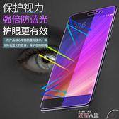 螢幕保護貼小米5splus鋼化膜5s plus全屏覆蓋mi五抗藍光5手機剛化膜防摔原裝 數碼人生