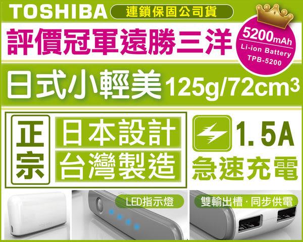 《 3C批發王 》(鏡面時尚全球體積最小)TOSHIBA 行動電源 5200mah 雙USB 可同時充兩種裝置 可充iPad平板