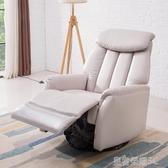 單人太空頭等艙沙發真皮多功能按摩旋轉躺椅小戶型客廳臥室辦公室YTL