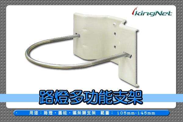 監視器周邊 KINGNET 路燈支架 適合路燈 鐵柱 鋁合金支架 攝影機支架 U型夾具 電線杆支架