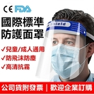 防護面罩 防疫面罩 面罩 防護罩 防護帽...