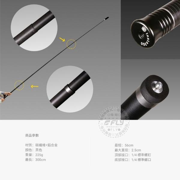 《飛翔無線3C》Insta360 ONE X 3米 超長自拍棒│公司貨│1/4接口 相機手持桿