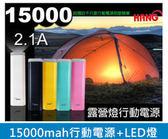 【妃航】hang T12 15000mah 雙USB 2.1A 行動電源+LED燈 露營燈 手電筒 移動電源 手機平板