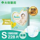 日本境內幫寶適 五星一級幫增量版黏貼型紙...