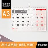 珠友 BC-05228 2022年A3吊掛式月曆/掛曆/行事曆/易撕/大版面/大格記事欄/簡單簡約(素面/可撕)