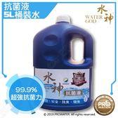 【旺旺】水神抗菌液5L桶裝水/日化桶★99.99%抗菌率★一瓶多效★不含酒精、添加物、防腐劑