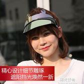 防曬帽子女夏季防紫外線遮陽帽韓版百搭時尚空頂帽戶外出游太陽帽 陽光好物
