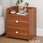 床頭櫃簡約現代床邊櫃多功能組裝儲物櫃臥室創意收納櫃簡易小櫃子 小艾時尚.NMS