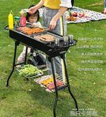 愛迪利燒烤架家用戶外5人以上木炭無煙燒烤爐野外燒烤工具全套QM 依凡卡時尚