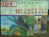 【書寶二手書T6/少年童書_PPS】小牛頓_141~145期間_4本合售_春的氣息等