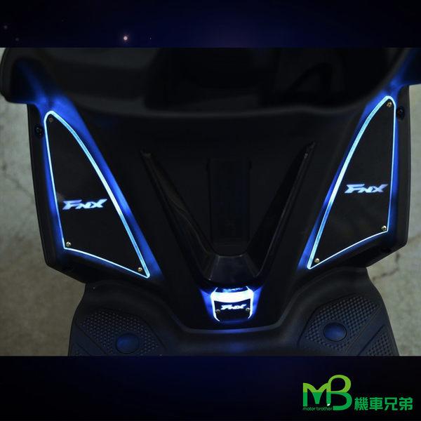 機車兄弟【3D發光踏板 】(SYM FNX 專用)