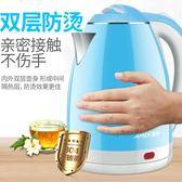 BP-150202電熱水壺304不銹鋼防燙電熱壺燒水壺電水壺   西城故事