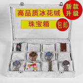 多格高檔冰花絨手錶盒手鍊枕頭展示盤手鐲首飾收納盒透明蓋珠寶箱jy【618好康又一發】